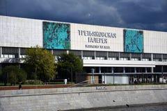 在Krymsky Val新的Tretyakovka的Treryakov画廊在莫斯科 库存照片