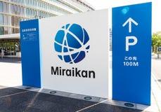 在Miraikan东京科技馆前面的标志 图库摄影
