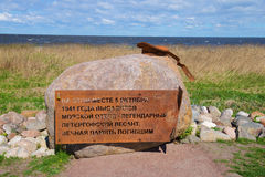 在Peterhof攻击05的死亡的站点的纪念标志 10 1941年 亚历山大公园, Peterhof 库存照片