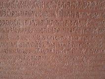 在sahastrabahu寺庙的题字在瓜廖尔堡垒 免版税库存图片