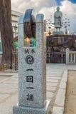 在Shitennoji寺庙的地藏车在大阪 库存图片