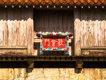在Shurijo城堡,冲绳岛的Kankaimon门 库存图片