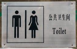 在Tuanjiehu公园,北京的蓝色公共厕所标志 免版税库存图片