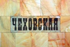 地下莫斯科,岗位Chekhovskaya 免版税库存照片