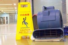 地板烘干机 免版税图库摄影
