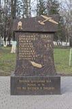 从地狱的纪念碑逃命在沃洛格达州,俄罗斯 免版税库存照片