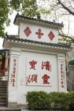 地球墙壁Sik Sik Yuen黄大仙祠宗教伟大的不朽的越共祷告Kau CIm Insence 库存图片