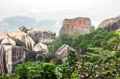 地球(天狮Ya海氏焦)的末端,在三亚中国 免版税库存图片