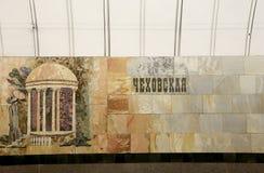 地铁车站Chekhovskaya在莫斯科,俄罗斯 它在08被打开了 11 1983年 免版税库存图片