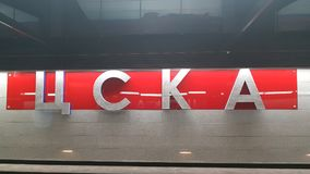 地铁车站CSKA -是在Kalininsko-Solntsevskay的一个驻地 免版税库存图片