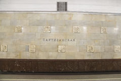 地铁车站PartizanskayaIt被写用俄语在莫斯科,俄罗斯 它在18被打开了 01 1944年 图库摄影