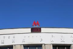 地铁车站Rizhskaya在莫斯科,俄罗斯 它在01被打开了 05 1958年 免版税库存照片