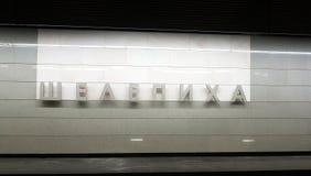 地铁车站Shelepikha是在Kalininsko-Solntsev的一个驻地 图库摄影