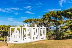 坎波斯做JORDAO,巴西- 2017年7月04日:费利西亚Lierner博物馆 库存照片