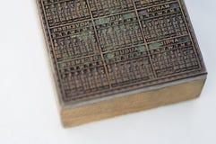 块日历打印 免版税图库摄影