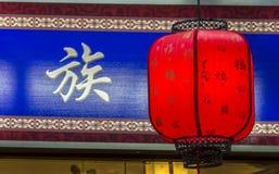 垂悬在餐馆的中国灯笼 库存照片