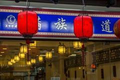 垂悬在餐馆的中国灯笼 免版税图库摄影