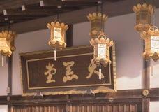 垂悬在DaikokutÃ的入口的金黄灯笼  免版税库存照片