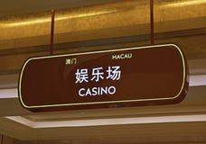 垂悬从天花板的标志显示赌博的赌博娱乐场 图库摄影