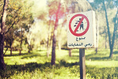 垃圾不签到公园 免版税库存图片