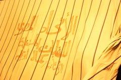 埃及标志在tahrir正方形埃及人革命 免版税库存图片