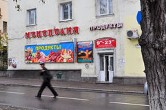 城市安加尔斯克 夏天2011年- 85 库存图片