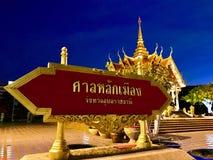 城市寺庙Ubonratchathani 免版税库存照片