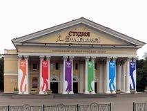 城市戏曲剧院在鄂木斯克 图库摄影