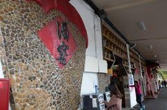 埔里啤酒厂的著名吸引力 免版税库存照片