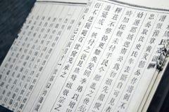 基于书法紧密字符中国人极其谷物递图象媒体混杂的绘画摄影纹理 库存图片