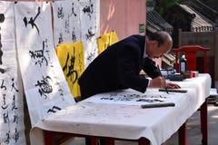 基于书法紧密字符中国人极其谷物递图象媒体混杂的绘画摄影纹理 免版税图库摄影