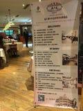 基斯林餐馆在天津市,中国 库存图片