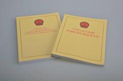 基本法书香港 免版税库存图片