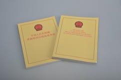 基本法书香港 图库摄影