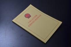 基本法书 免版税库存图片