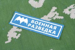 基辅,乌克兰- 2015年8月19日 主要智力董事会俄罗斯制服徽章 免版税库存照片