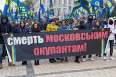 基辅,乌克兰- 2016年10月14日:国民党`斯沃博达`的支持者在队伍期间的以纪念防御者  免版税库存图片