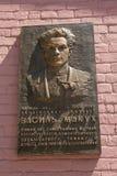 基辅,乌克兰- 2017年6月18日:对乌克兰爱国者瓦西里Makukh的纪念匾 库存图片