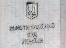 基辅,乌克兰- 2016年8月30日:签字在乌克兰的立宪法院门面  库存图片