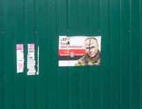 基辅,乌克兰- 2014年10月23日:被损坏的宣传海报组织权利区段 免版税库存照片