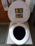 堆肥洗手间 免版税图库摄影