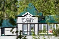 堪察加的院长大厦的片段有牌的 俄语远东,彼得罗巴甫洛斯克Kamchatsky市 免版税库存图片