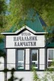 堪察加的院长大厦的片段有牌的 彼得罗巴甫洛斯克Kamchatsky市,俄语远东 库存照片