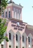 塔吉克斯坦共和国的内部事务办公室 独山 免版税库存图片