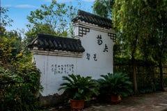 墙壁墙壁在巴南,重庆世界庭院里  免版税库存图片