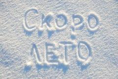 夏天是在雪的以后的文本书面俄语纹理或背景的-寒假概念 晴天,明亮的光 库存图片