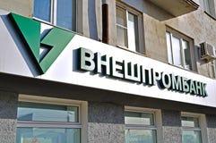 外国经济工业银行-用俄语Vneshprombank-商标 免版税库存照片