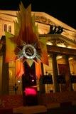 大严重的莫斯科俄国剧院 库存图片