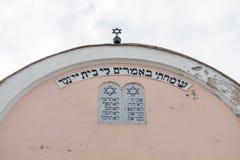 大卫王之星在地方犹太教堂屋顶上面的 免版税库存照片