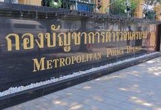 大城市警察局曼谷泰国 库存图片
